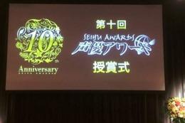 第十回声優アワード受賞者決定 主演男優賞に松岡禎丞、主演女優賞に水瀬いのり 画像
