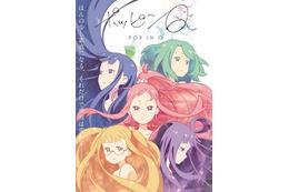 長編劇場アニメ「ポッピンQ」始動 東映アニメが挑む5人の少女のオリジナルストーリーとは? 画像