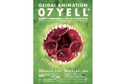 東京藝術修了制作展「GEIDAI ANIMATION 07 YELL」 3月18日まで渋谷・ユーロスペースにて開催中