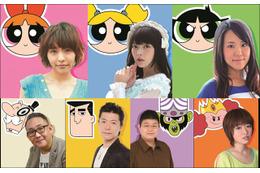 「パワーパフ ガールズ」新シリーズ4月9日から世界一斉放送 キャストは豊崎愛生、上坂すみれ、村中知 画像