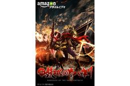 「甲鉄城のカバネリ」をAmazonプライムが国内外配信独占 荒木哲郎監督の最新作を世界へ