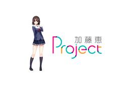 「冴えない彼女の育てかた」加藤恵を再現! ソニーの最新技術でAnimeJapanにブース出展