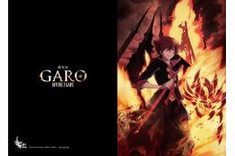 劇場版「牙狼〈GARO〉‐DIVINE FLAME‐」5月21日より公開 AnimeJapan 2016も牙狼一色に 画像