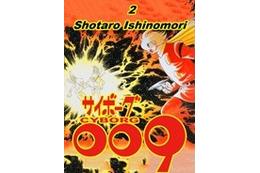 「サイボーグ009」など石ノ森作品 米国コミックス配信最大手ComiXologyで配信 画像