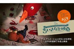 アート・アニメーションのちいさな学校が一年間の成果を発表 修了制作上映会を開催