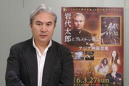 「アルスラーン戦記」作曲家・岩代太郎インタビュー 音楽制作や生誕50周年への想いを語る