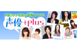声優アプリがUst番組「声優+plus8922」 パーソナリティは竹内良太と大亀あすか 画像