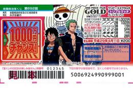 「ONE PIECE」が宝くじ・スクラッチに登場 1等賞金は1000万円 画像