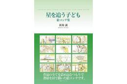 新海誠の世界を堪能 絵コンテ集「星を追う子ども」、「秒速5センチメートル」発売 画像