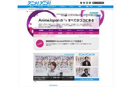 「AnimeJapan 2016」 アニメ!アニメ!特集ページオープン