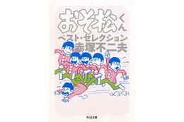 「おそ松さん」ファンも必読!「おそ松くん」傑作エピソードをまとめた文庫版の発売決定