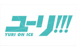 フィギュアスケートがアニメに「ユーリ!!! on ICE」久保ミツロウ、山本沙代、MAPPAがタッグ 画像