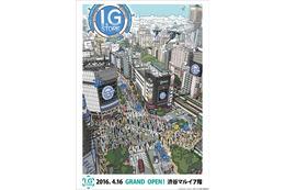 プロダクション I.Gが渋谷に出現 「IGストア」4月16日オープン、キービジュアルに注目
