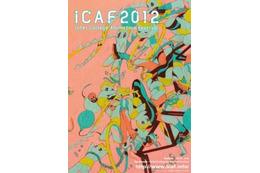 学生の自主制作アニメーションが一堂に、ICAFが10月18日から京都で開催 画像