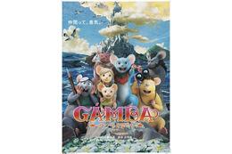 「GAMBA ガンバと仲間たち」BD&DVD発売決定 映像特典にガンバとマンプクの後日譚
