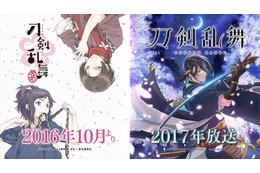 「刀剣乱舞-ONLINE-」Wテレビアニメ化決定 2016年10月より2作品を放送 画像