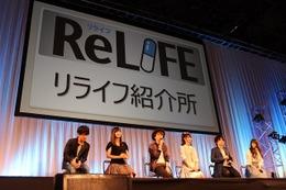 新情報続々! 「ReLIFEアニメ新情報発表会」【AnimeJapan2016】 画像