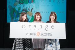 「orange」アニメ版キャストを発表 花澤香菜・高森奈津美・衣川里佳がイベントに登場 画像