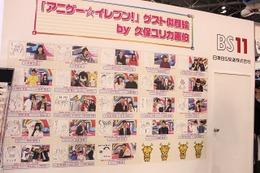 「アニゲー☆イレブン!」スペシャルステージも大盛況! 「BS11」ブースレポート 画像