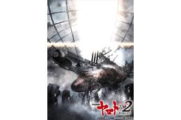 「宇宙戦艦ヤマト2202 愛の戦士たち」制作決定 シリーズ構成に福井晴敏