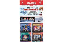 「遊☆戯☆王」の海馬コーポレーションが集英社と合併 完全子会社化を予定