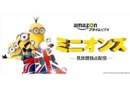 映画「ミニオンズ」が見放題 4月2日よりAmazon プライム・ビデオで独占配信スタート
