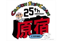 「クレヨンしんちゃん」が原宿・竹下通りをジャック 劇場公開&25周年記念