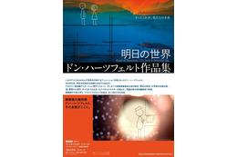 「明日の世界 ドン・ハーツフェルト作品集」5月21日公開決定 アニメーションのカリスマを堪能