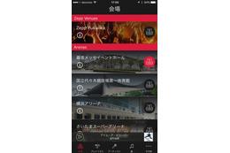 実在のライブ会場と連動バージョンで楽曲再生 スマホアプリ「RealLive」配信開始