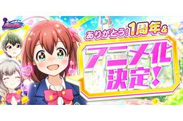 「バトルガール ハイスクール」4月16日で1周年 アニメ化決定