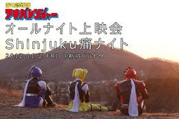 「アキバレンジャー」が新宿バルト9に参上 BD/DVD完結記念で痛ナイト上映 画像