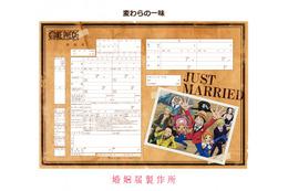 「ONE PIECE」婚姻届を東京タワーで販売 描き下ろしイラストで結婚をお祝い