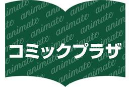 アニメイトが池袋にプレオープン 大人も楽しめる専門書店「コミックプラザ×アニメイト」