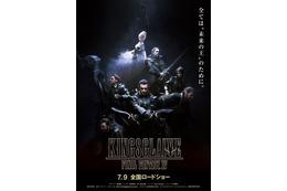「KINGSGLAIVE FINAL FANTASY XV」 FF XVフルCG映画が7月9日全国43館で公開