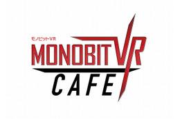 ゲームや映像で最新の技術を体験 VR体感型カフェがGWに秋葉原に登場