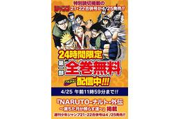 「NARUTO-」読切がジャンプ21・22合併号に 第1部フルカラー版を24時間無料配信も!
