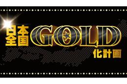 「ONE PIECE FILM GOLD」 日本全国の映画館が黄金に染まる!GOLD化計画発動