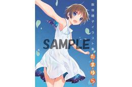 「たまゆら」、飯塚晴子が描いた6年間のイラスト集 イベント限定販売が通販サイトに登場