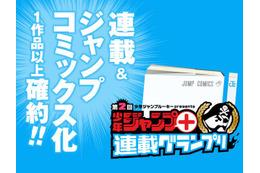 「少年ジャンプ+連載グランプリ」第2回の募集スタート pixivからの応募も可能