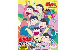 「おそ松さん」初の公式ファンブックが4月30日発売 キャストの座談会などを収録