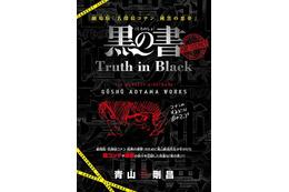 『名探偵コナン』の極秘資料「黒の書」 週刊少年サンデー合併号で手にはいる