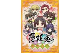 「薄桜鬼~御伽草子~」がアニマックスCAFEに登場 4月27日より秋葉原と大阪・日本橋でスタート