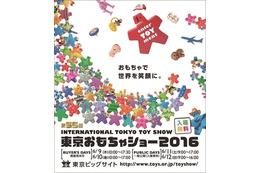 東京おもちゃショー2016開催 国内外160社・玩具3万5千点が東京ビッグサイトに 画像
