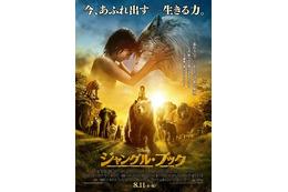 実写もアニメも超えた「ジャングル・ブック」日本版予告編公開 動物は全てCGアニメーション