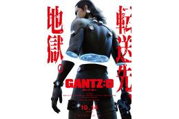 「GANTZ:O」16年10月14日全国公開決定 さとうけいいち総監督、制作デジタル・フロンティア