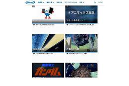 アニマックスが劇場版「機動戦士ガンダム」と「THE ORIGIN」をオンエア WEB連動企画も