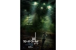 """「10 クローバーフィールド・レーン」日本オリジナルの特報公開 """"奴ら""""を確認できるポスターも"""