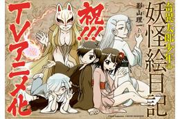 「奇異太郎少年の妖怪絵日記」TVアニメ化 マンガサイト「マンガごっちゃ」の人気作