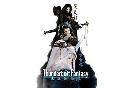 「Thunderbolt Fantasy」2016年7月放送開始 虚淵玄が仕掛ける国境を超えたプロジェクト