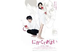 映画「にがくてあまい」9月10日公開決定 川口春奈がキャリアウーマン、林遣都がゲイのイケメン教師